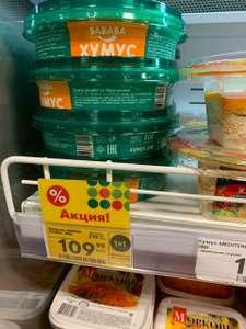 [Мск] Закуска хумус Sababa, 300гр. (при покупке двух штук)