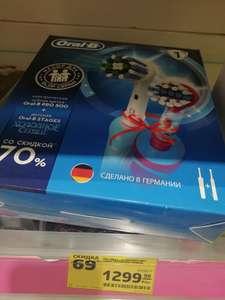 [Великий Новгород] Набор электрических зубных щеток Oral-b, 2 шт.