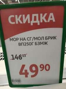 [Тольятти] Мороженое Вологодский пломбир со сгущенкой, 250 г.