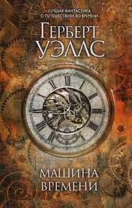 Подборка книг - фантастики, например Машина времени | Уэллс Герберт Джордж