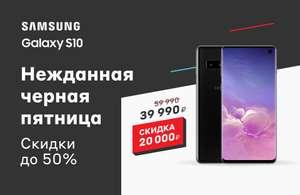 Смартфон Samsung Galaxy S10 и другие