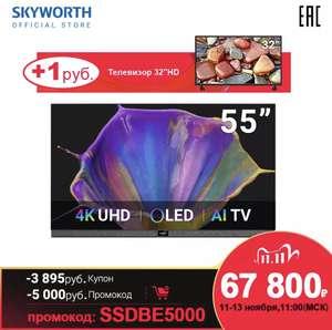 [11.11] Телевизор 55 дюймов OLED ТВ Skyworth 55S9A 4 K Ultra HD AI smart TV Android 9.0 5055InchTv