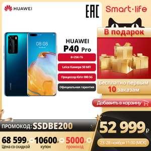 Смартфон Huawei P40 Pro 8/256Gb Black на Tmall