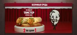 Два Твистера по цене одного (11.11)