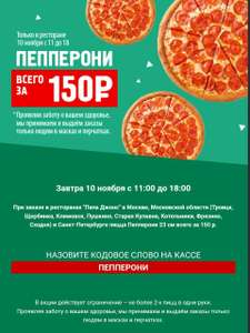 [Мск и СПб] Пицца Пепперони за 150р в ресторанах Папа Джонс (c 10.11)