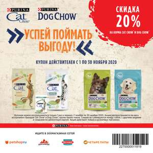 Купон на скидку 20% на корма CatChow и DogChow