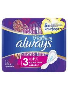 Гигиенические прокладки с крылышками Always Platinum Супер Плюс (Размер 3), 7 шт.
