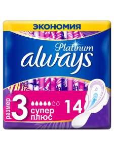 Гигиенические прокладки с крылышками Always Platinum Супер Плюс (Размер 3), 14 шт.