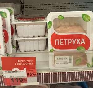 [МО, Реутов] филе цыпленка 850гр