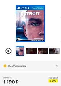 Detroit: Стать человеком  на PS4
