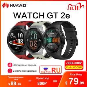 HUAWEI Watch GT 2e (скидка 11.11)