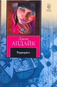 "Книга Джон Апдайк ""Террорист"""