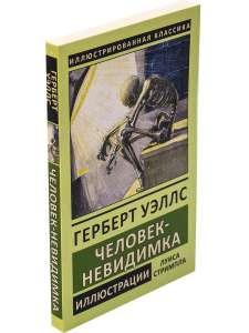 Герберт Уэллс. Книга Человек-невидимка. Иллюстрированное издание., Издательство СЗКЭО
