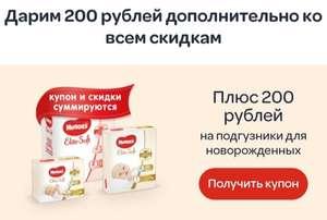Скидка 200 рублей от Huggies на подгузники для новорожденных