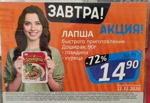 [Новосибирск] Лапша быстрого приготовления Доширак, 90 гр.