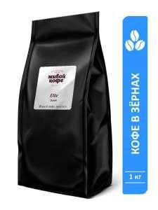 Кофе в зернах Элит 1кг Живой кофе