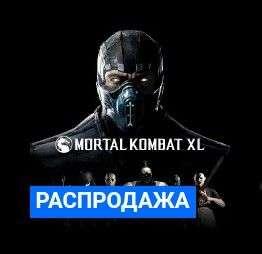 Mortal Kombat XL - скидка 75% для PS4