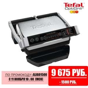 [11.11] Электрогриль Tefal GC706D34 OptiGrill +