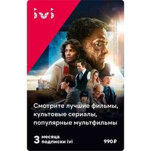 Подписка на онлайн-кинотеатр ivi (напр. 3 месяца)