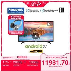 "Телевизор Panasonic TX-32HSR400 Smart Tv, 32"", HD, Android P, HDR"