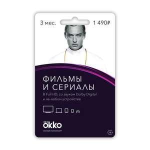 Ключ активации OKKO на 3 месяца