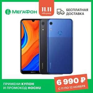 Смартфон Huawei Y6S 3/64 NFC (Tmall)