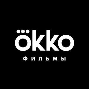 20 дней подписки в Okko от Сбербанка