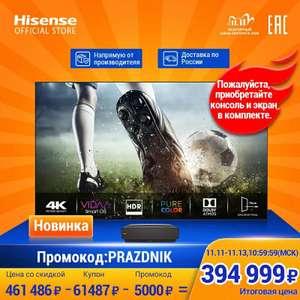 "Телевизор 100"" Hisense Laser TV 4К HDR, Smart TV на Tmall"
