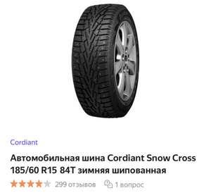 Автомобильная шина Cordiant snow cross r15 (при наличии купона -50%)