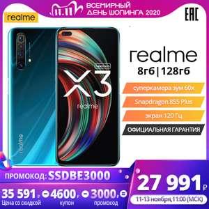 Смартфон Realme X3 SuperZoom 8+128 ГБ с TMALL