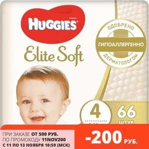 Подгузники Huggies Elite Soft 8-14 кг ( размер 4) 66 шт на Tmall