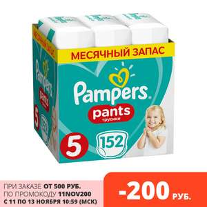 Pampers на Tmall (например трусики Pampers Pants 12-17 кг, размер 5, 152 шт)