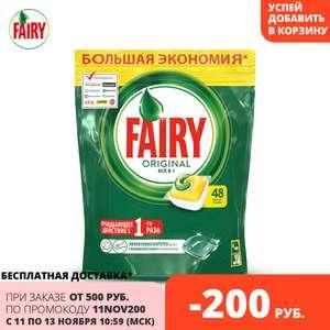 Моющее средство для посудомоечной машины Fairy Капсулы All in 1 Лимон 48 шт