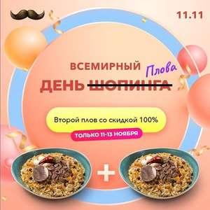 [Москва] Второй плов в подарок plovpoint