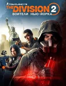 [Xbox, PC, DLC] The Division 2: Воители Нью-Йорка