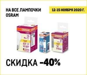"""До 50% в """"сезон закупок впрок"""", например -50% на все лампочки OSRAM в METRO"""