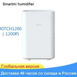 Увлажнитель воздуха Xiaomi Smartmi 2