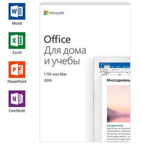 Программное обеспечение Microsoft Office Для дома и учёбы 2019