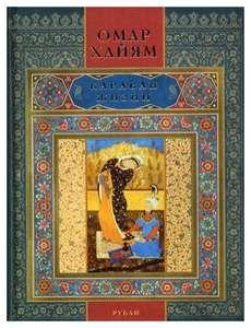 """Омар Хайям Книга """"Караван жизни: рубаи"""""""