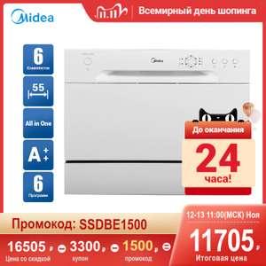 Посудомоечная машина Midea MCFD-0606 6 комплектов и 6 программ