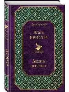 Книга Агата Кристи - Десять негритят на Wildberries