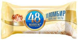 Мороженое 48 копеек