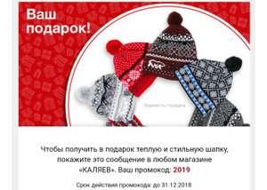 [Москва] Бесплатная шапка от магазина Каляев