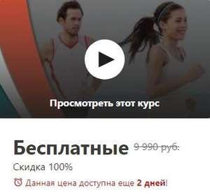 Метод ABCD для ЗОЖ бесплатно в Udemy