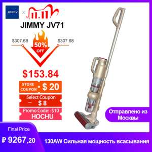 Беспроводной пылесос Xiaomi JIMMY JV71 130aW
