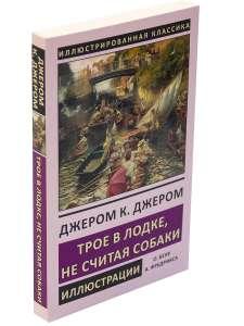 Книги издательства СЗКЭО (например Джером К. Д жером. Трое в лодке, не считая собаки.)