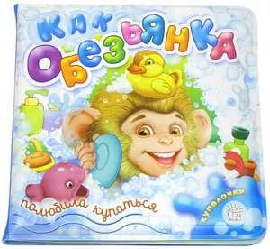"""До -90% в Лабиринт, напр, книжка - брызгалка для купания """"Как обезьянка полюбила купаться"""""""