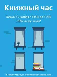 -20% на все книги в Книжный час от Читай-город