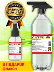 Антисептик с 70% спирта 1 литр + 50 мл флакон с распылителем(пустой)