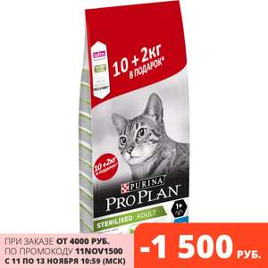 Сухой корм Pro Plan для стерилизованных кошек и кастрированных котов, с кроликом, Пакет, 10 кг + 2 кг в подарок TMALL